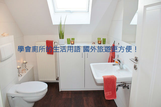bathroom-1228427_640111
