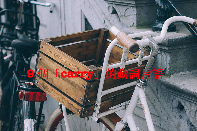 bicycle-1149483_640