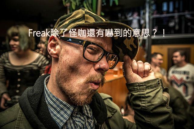 freak-171135_640111