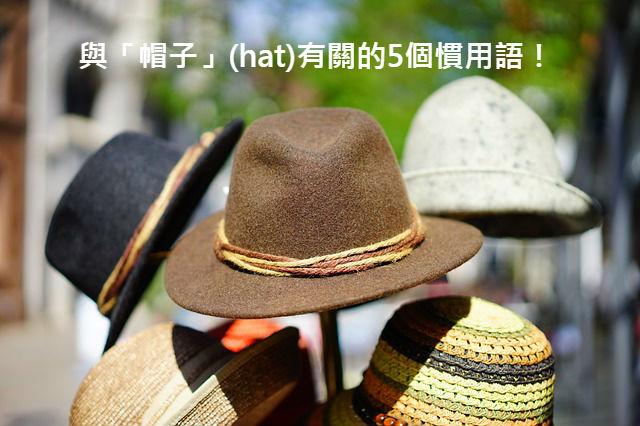 hats-829509_640