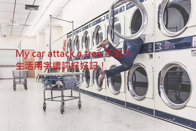laundry-413688_640111