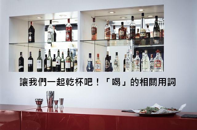 the-bottle-427953_640