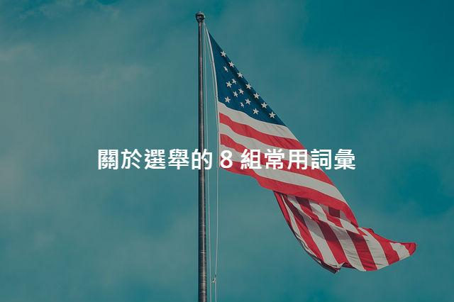 american-820418_640