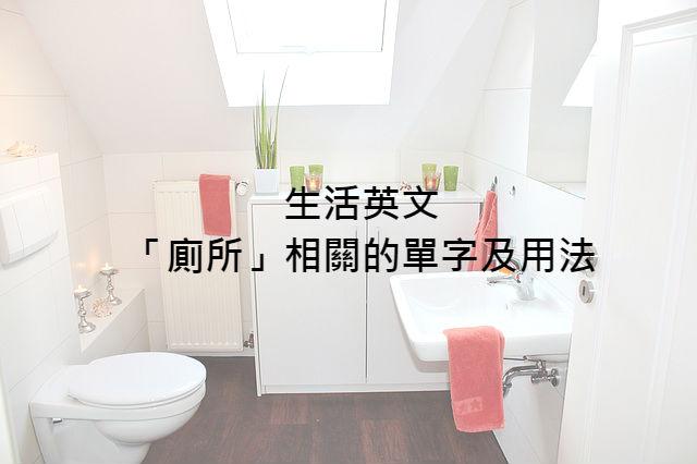 bathroom-1228427_640