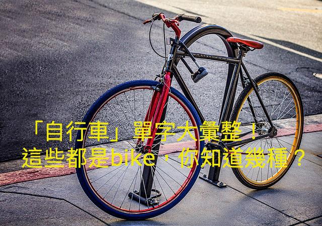 bike-1524214_640