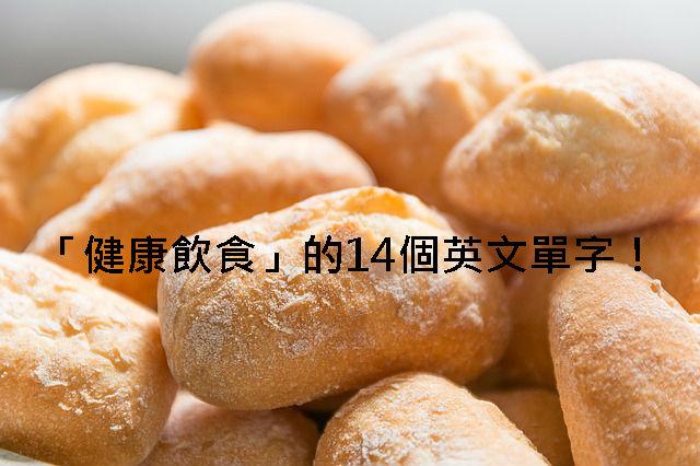 bread-1369207_640