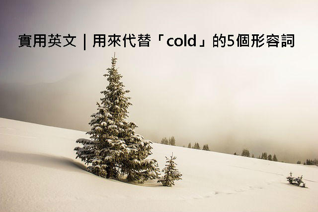 cold-1840617_640