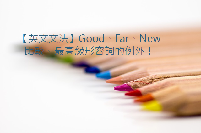 colored-pencils-168391_640
