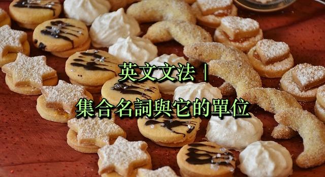 cookie-1832169_640