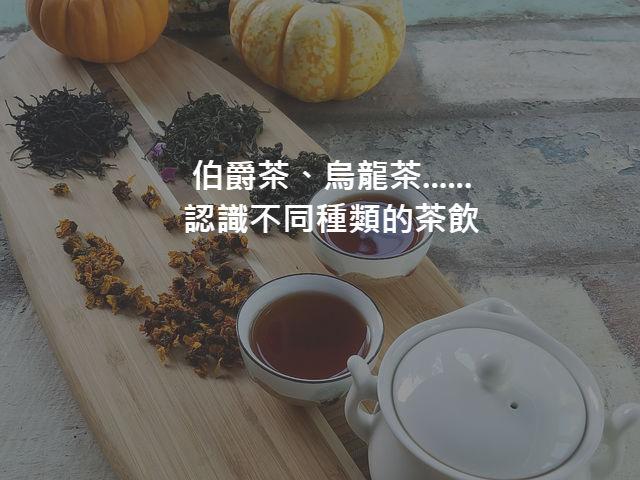 tea-1770415_640