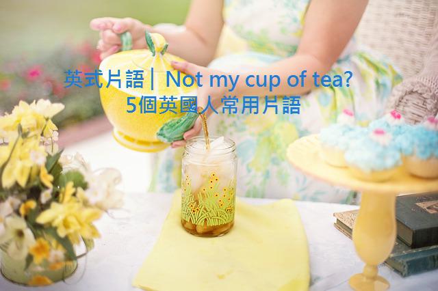 tea-556777_6402222