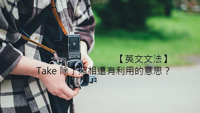英文 take off/take up/take over/take out....中文意思是?Take英文用法都在這!