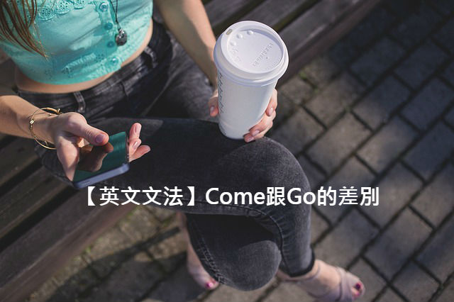 coffee-to-go-1853995_640123