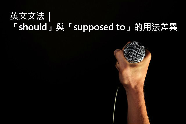 「應該」英文怎麼說?should 與 supposed to 的英文用法差異