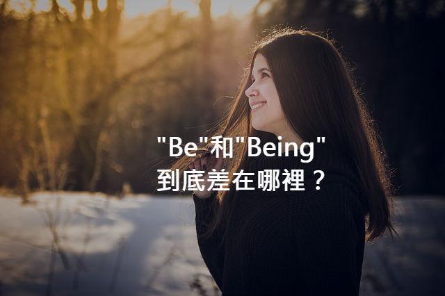 英文 Be 和 Being 用法,到底差在哪裡?