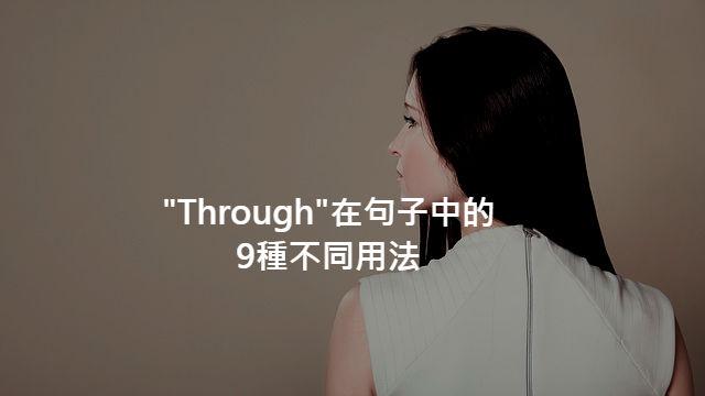 Through 中文意思是? Through 在句子中的9種不同英文用法
