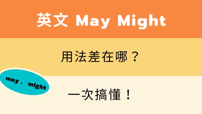 英文 May 與 Might 用法差別!搞懂「可能、也許」的英文說法!