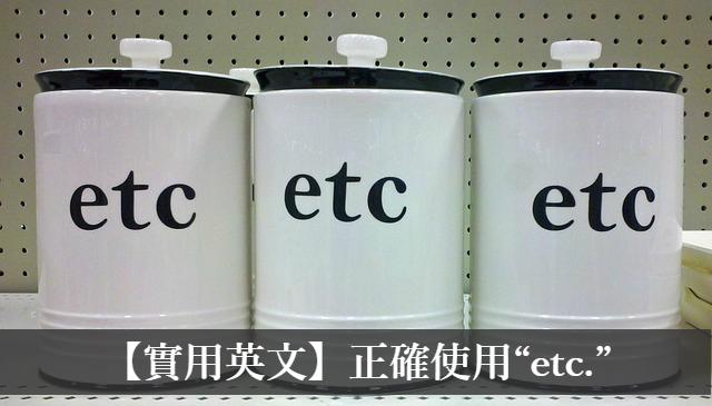 """etc 中文意思與用法!正確使用「...等等」英文""""etc."""""""