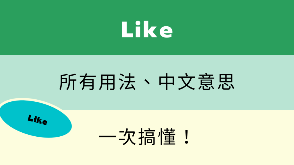 英文 Like 各種用法與中文意思!看例句一次搞懂