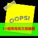 【生活英文】10個常用英文感嘆詞