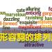 【實用英文】英文形容詞的排列順序