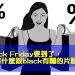 英文片語| Black Friday要到了,還有什麼跟black有關的片語呢?