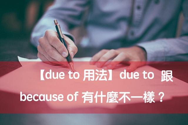 【due to 用法】due to 跟because of 有什麼不一樣?「因為」、「由於」英文用法解說!