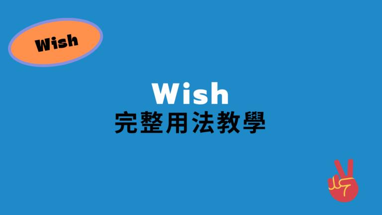 英文 Wish 用法完整解說! 搞懂跟 hope 用法的(希望)中文意思差異