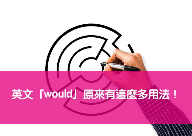【would 用法】秒懂英文 would 中文意思跟所有用法!