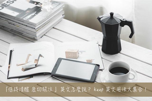 英文 keep 用法與中文意思!看例句一次搞懂!