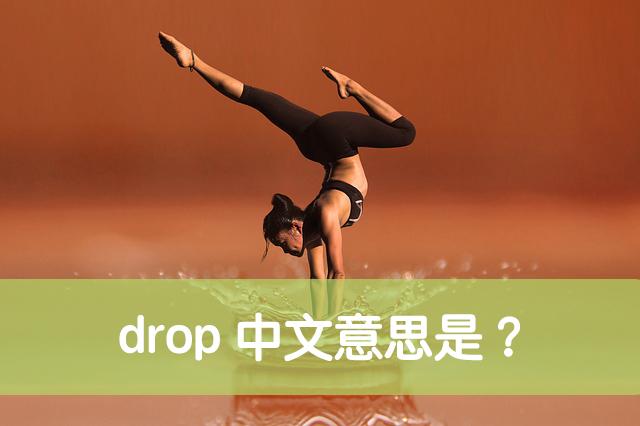 drop 中文意思是?drop 英文片語大集合!