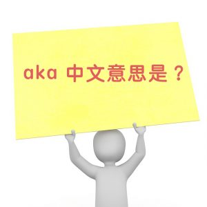 aka 中文意思是?英文 also known As 用法一次搞懂!