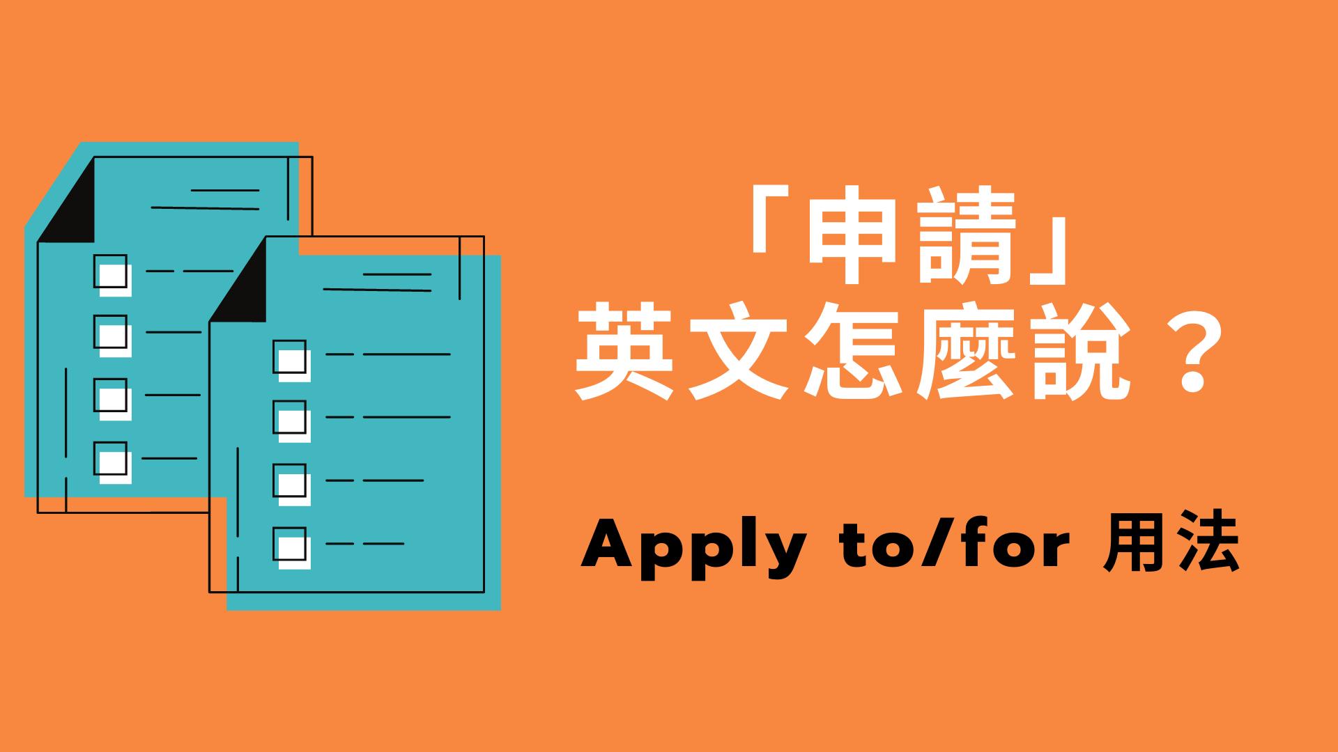 「申請」英文怎麼說?了解英文「apply for/apply to」的中文意思跟用法!