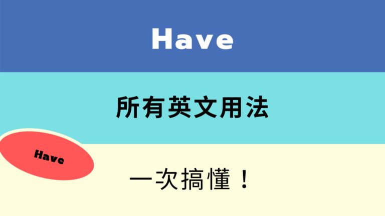 【have 用法】英文「have」原來有這麼多用法!