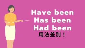 【have been 用法】搞懂英文「have been/had been/has been」用法差別