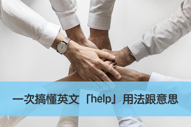 【help 用法】一次搞懂英文「help」用法跟意思