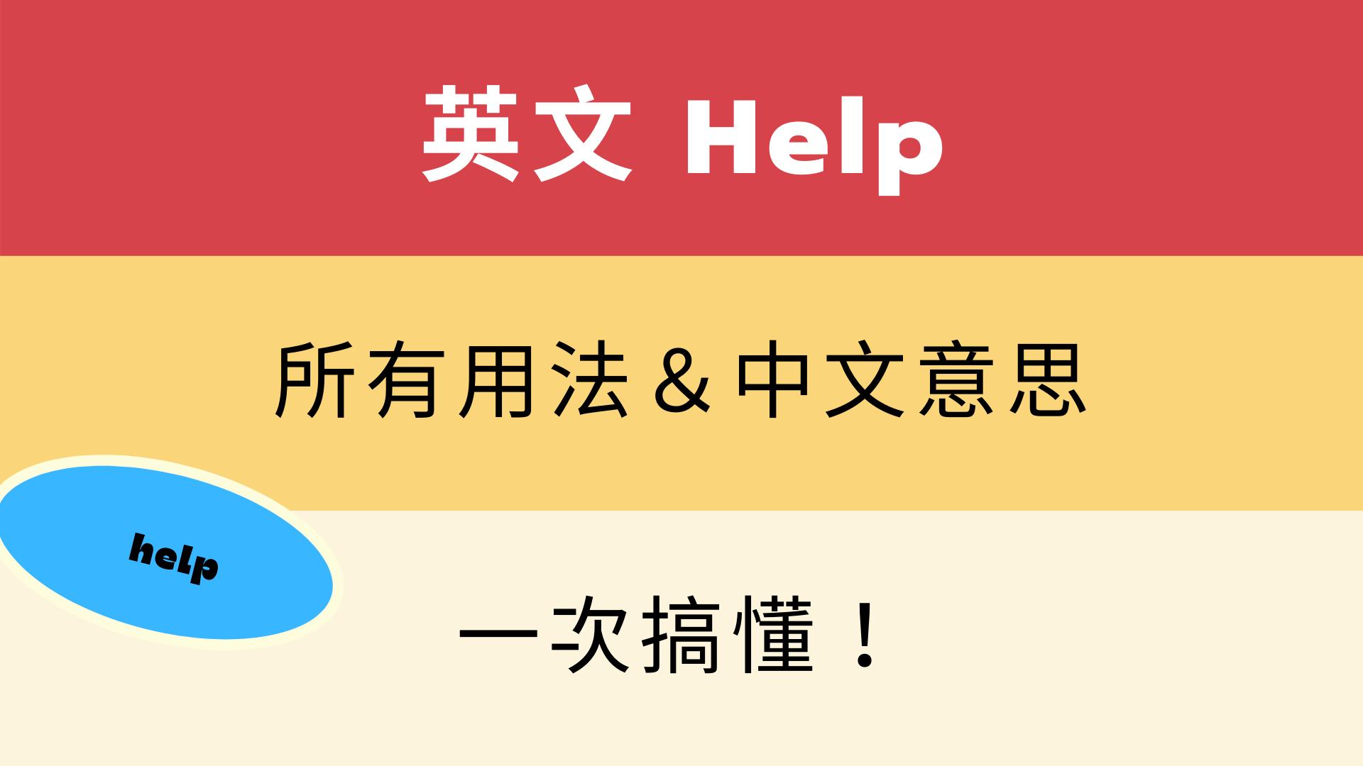 【help 用法】一次搞懂英文「help」用法跟中文意思