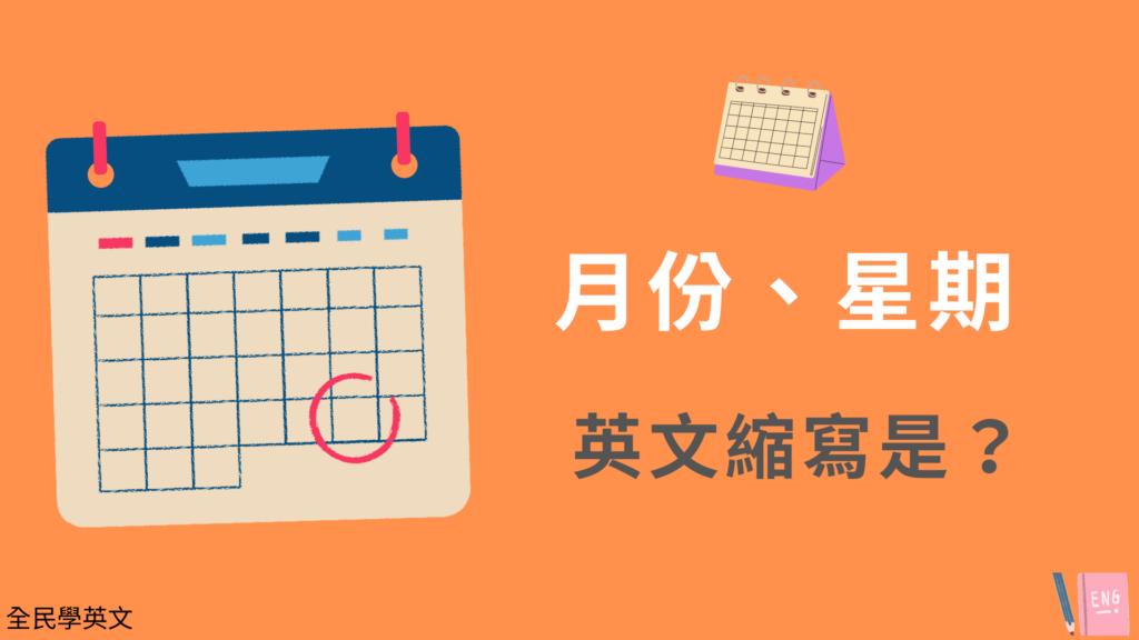 月份、星期英文縮寫是?十二月份與星期的縮寫跟例句!