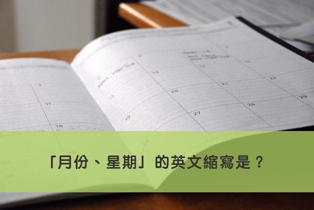 「月份、星期」的英文縮寫是?十二月份與星期的英文縮寫跟例句!