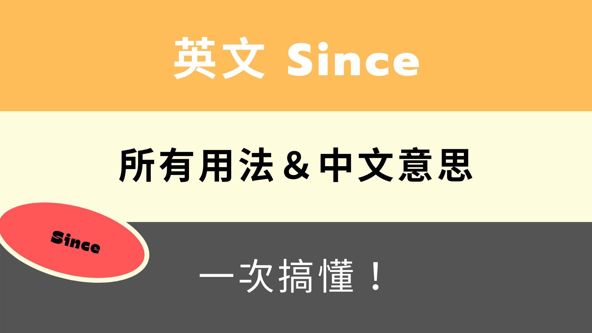 英文 Since 用法與中文意思!看例句一次搞懂