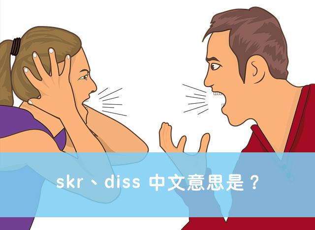 skr、diss 中文意思是?一分鐘搞懂skr跟diss!