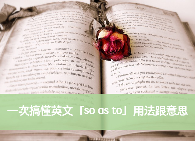 【so as to 用法】一次搞懂英文「so as to」用法跟意思