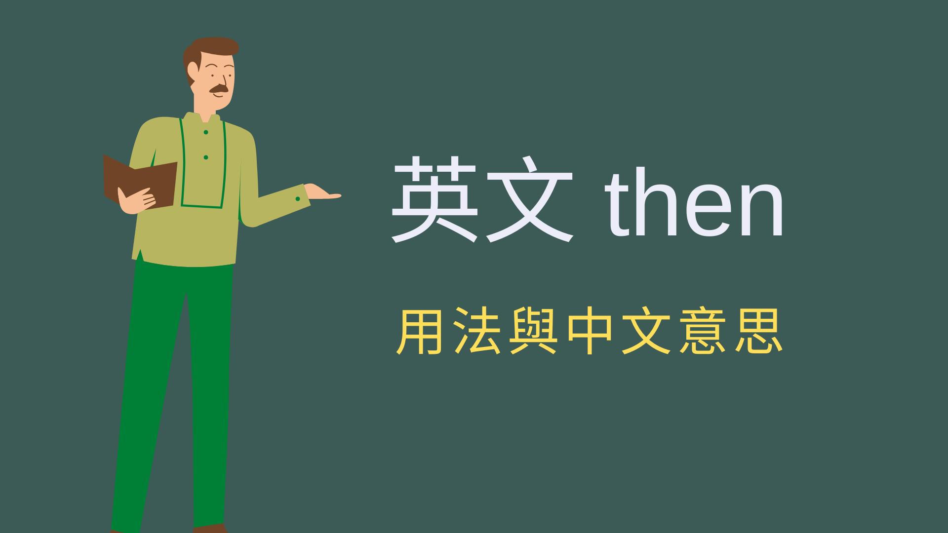 【then 用法】一次搞懂英文「then」用法跟中文意思