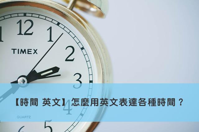 【時間 英文】怎麼用英文表達各種時間?用英文表達「幾點幾分、月份、星期、幾月幾號、年...」