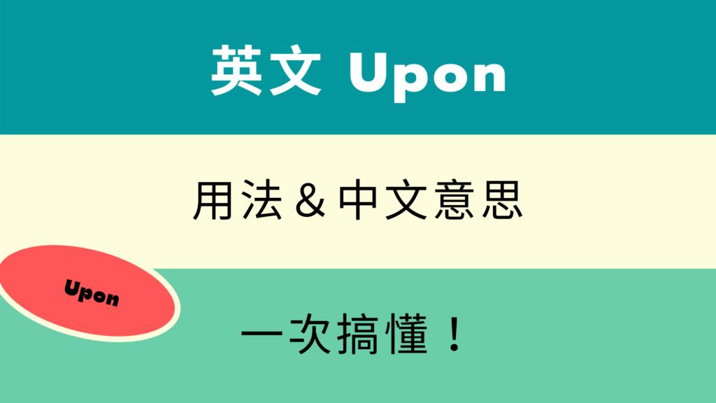 【upon 用法】一次搞懂英文on跟upon的用法差異!