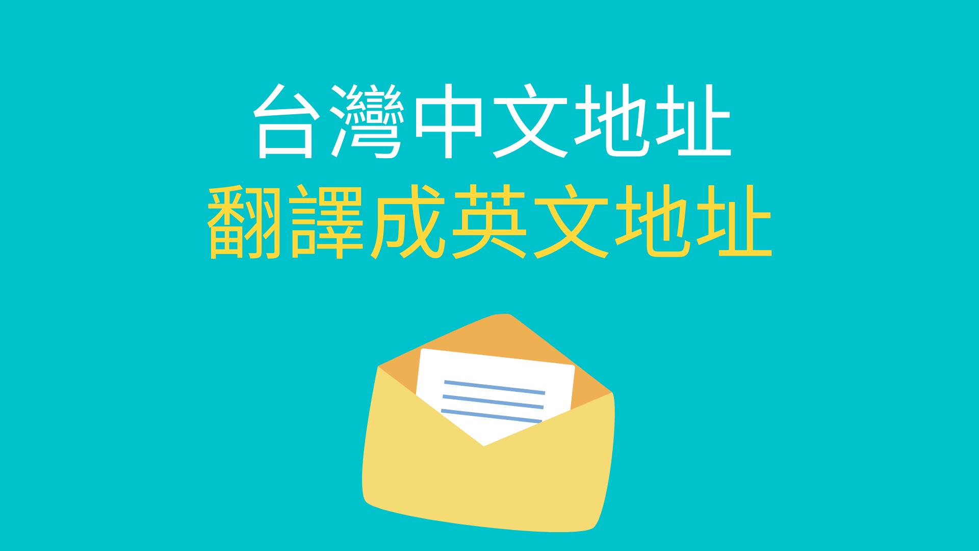 【英文地址】台灣的中文「地址」英文怎麼翻譯、英譯?寫法查詢