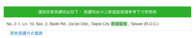 中文地址英文翻譯線上工具