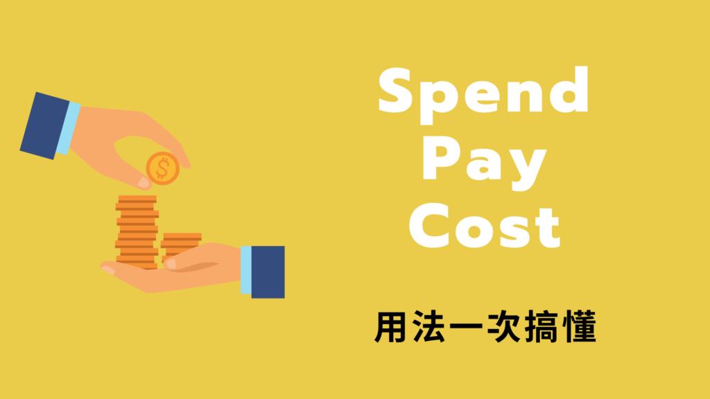 英文 Spend、Cost、Pay 用法差異!都是花錢,中文意思差在哪?