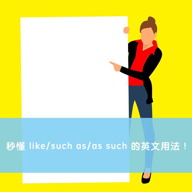 秒懂英文 such as/ like/ as such 用法跟中文意思!