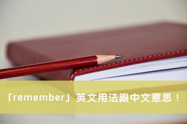 英文 remember 用法與中文意思!看例句搞懂